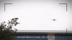 无人机自动侦测防御系统配备第一天就打下无人机